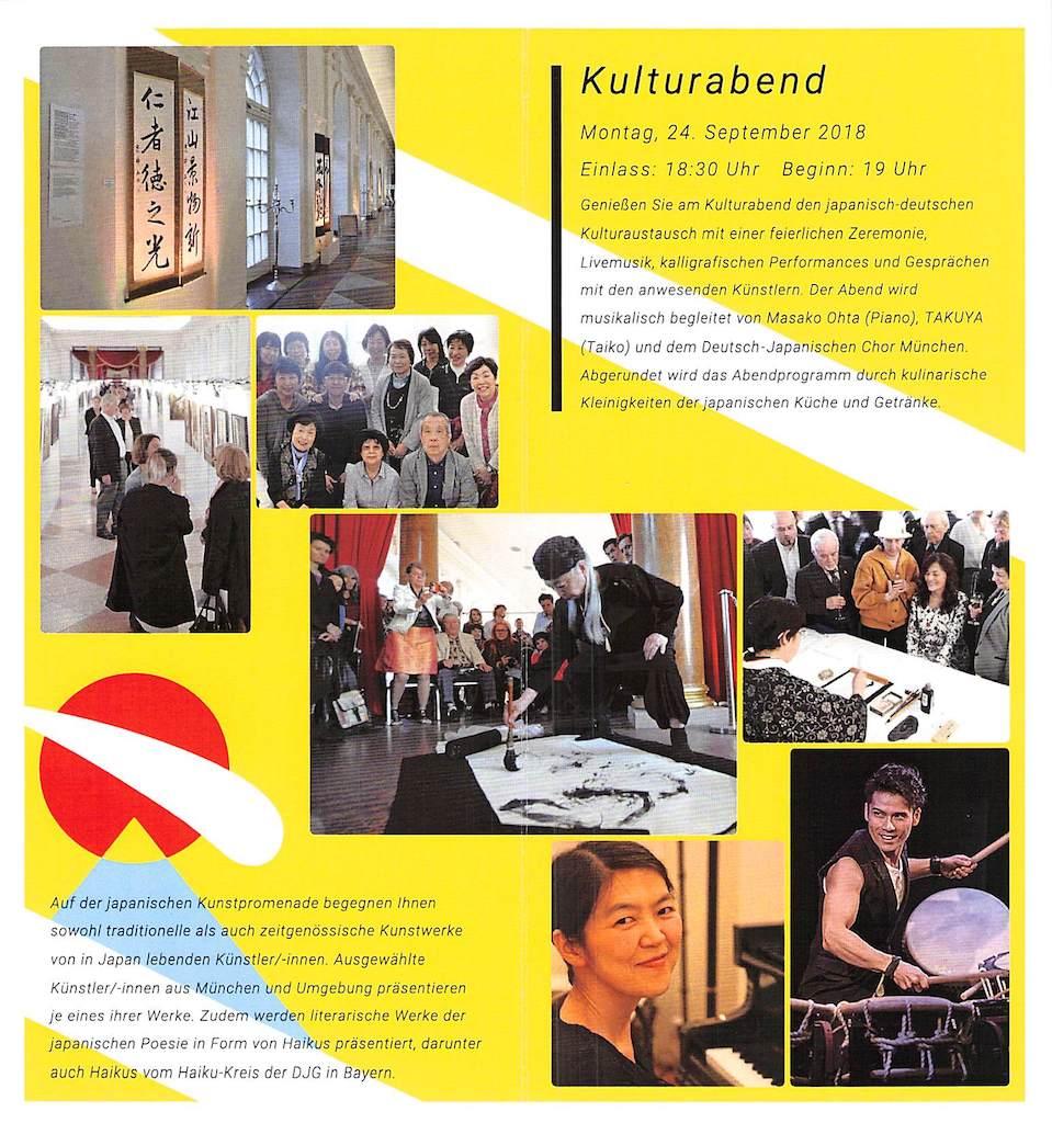 Japan Art Festival 1